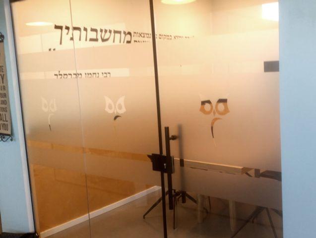 מדבקות לעסקים מדבקות קיר למשרד עורך דין דביר, מדבקות לזכוכית דמוי התזת חול